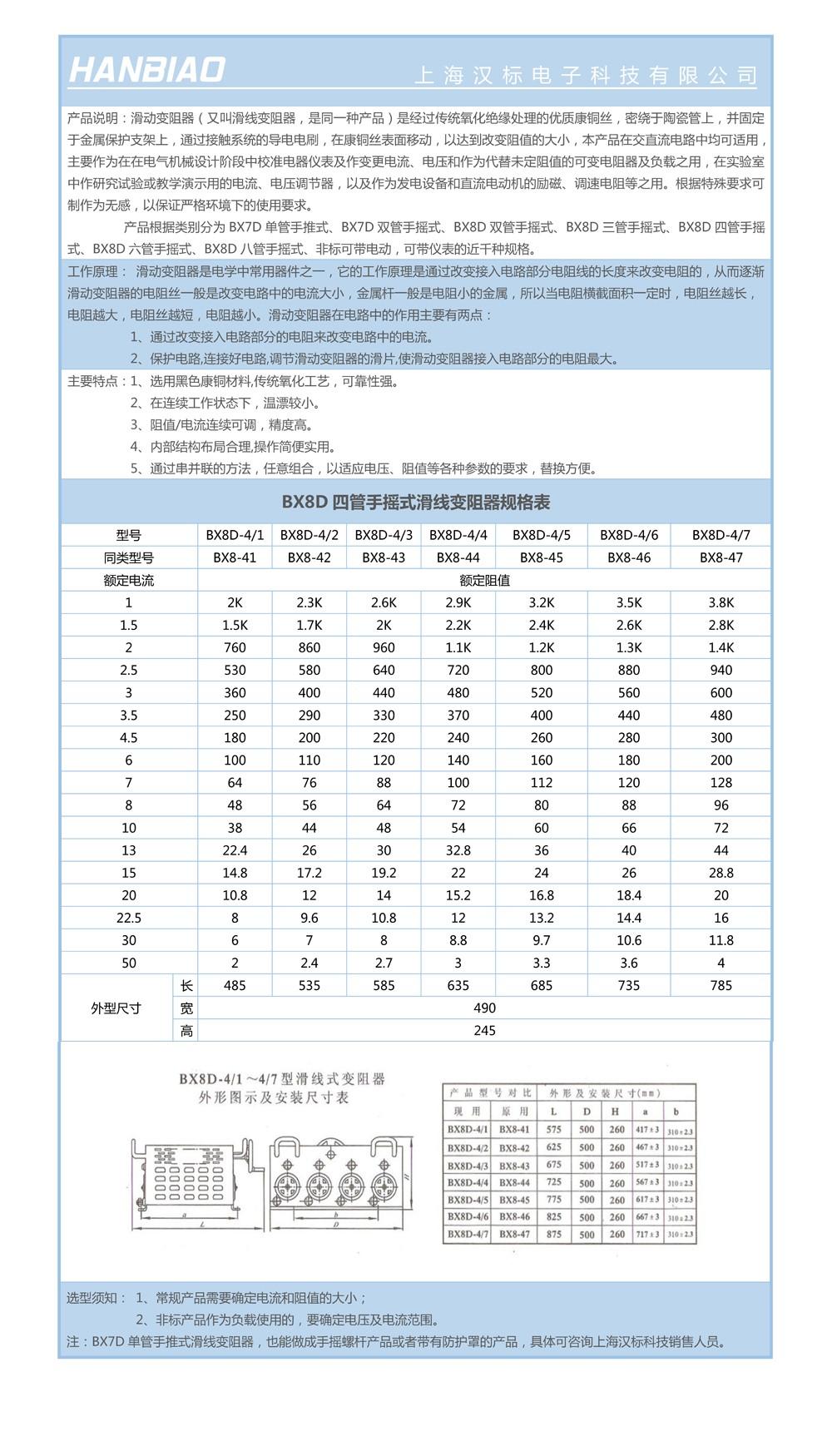 BX8D4管参数表.jpg