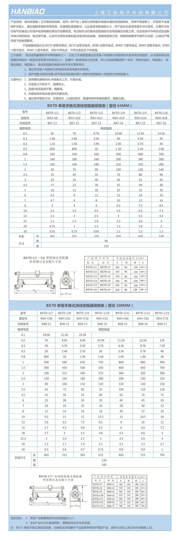 BX7D参数表.jpg