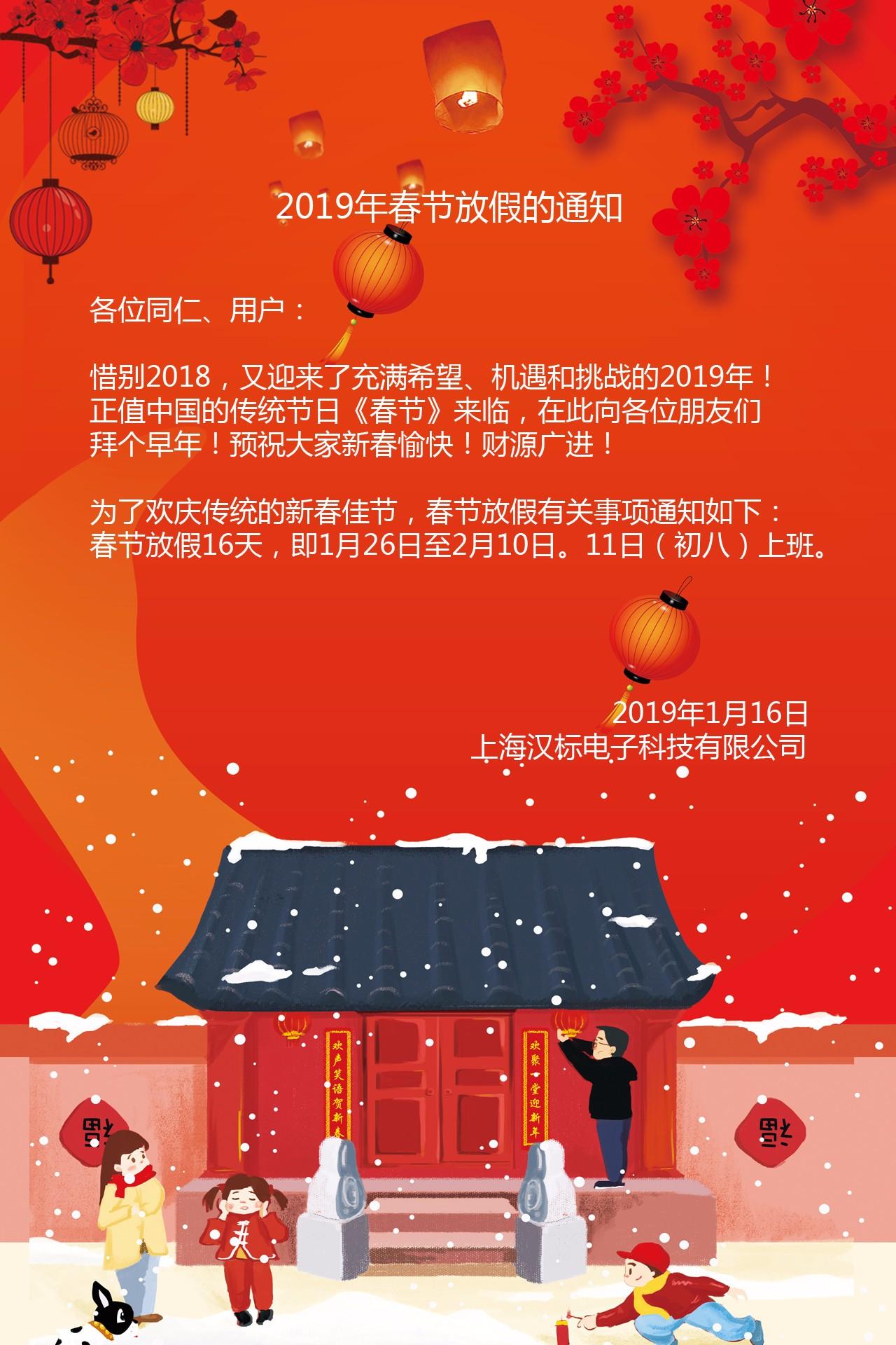 上海汉标-春节放假通知.jpg
